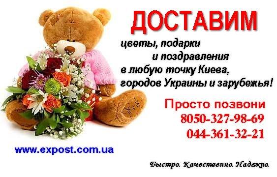 доставка цветов и подарков по Киеву, Кременчугу Николаеву Украине всему миру, международная доставка цветов подарков и поздравлений